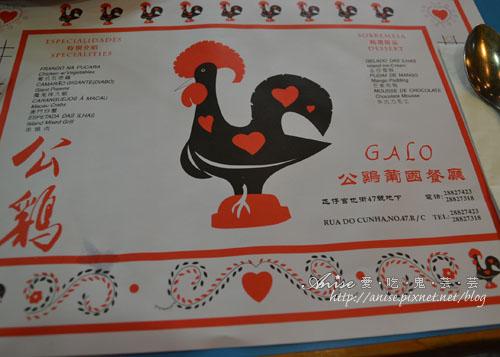 01_公雞葡國餐廳005.jpg