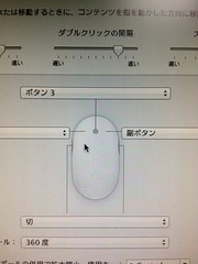 Appleマウスの掃除3