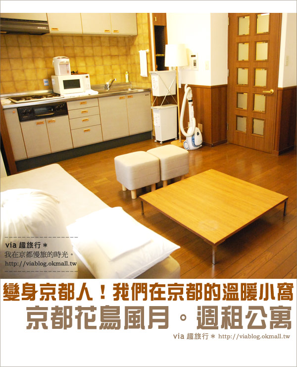 【京都住宿推薦】花鳥風月短期出租公寓(京都)~體驗在地人的生活!