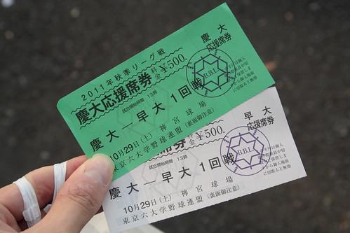 早慶戦チケット