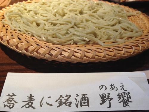 蕎麦に銘酒 野饗(のあえ)