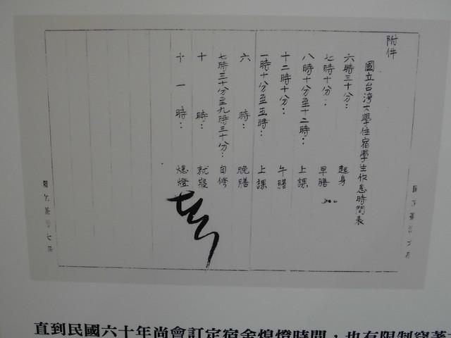 台大校史館典藏的宿舍作息時間表