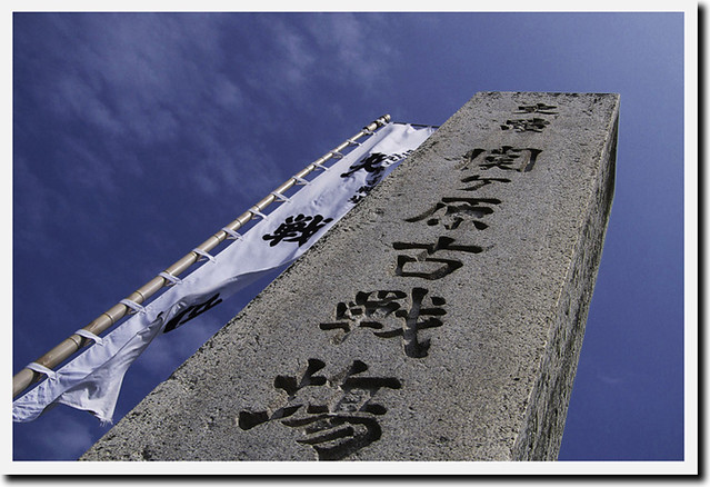 110521_094917_関ヶ原_関ヶ原古戦場跡