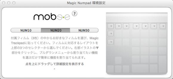 Magic Numpad 環境設定