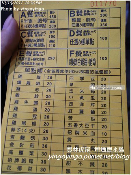 雲林虎尾_ET煙燻鹽水雞20110917_R0043034