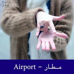 لغة الاشارة..sign language #4 ( غ ــآلـيـۃ) Tags: