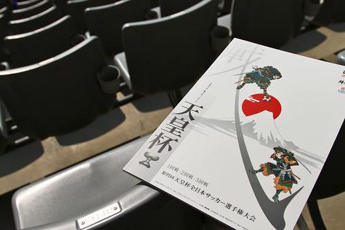 第91回天皇杯全日本サッカー選手権大会 2回戦