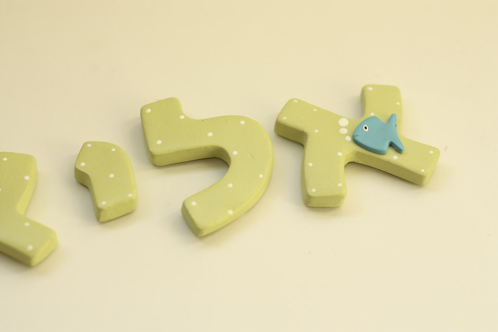 Personalized Hebrew letters