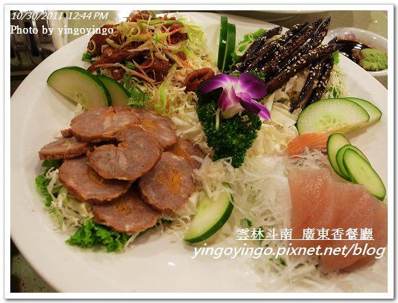 雲林斗南_廣東香餐廳20111030_R0043435
