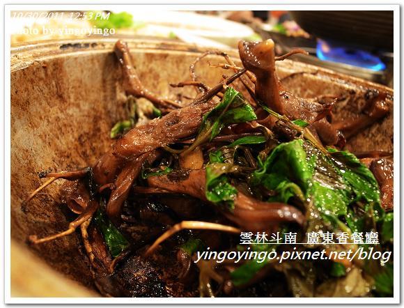 雲林斗南_廣東香餐廳20111030_R0043446