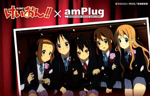 けいおん! x amPlugスペシャル・バージョン