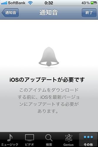 通知音(要iOS 5)