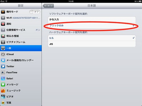 ios5_ipad_flick_4