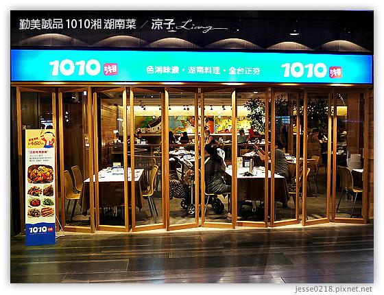 勤美誠品 1010湘 湖南菜 5
