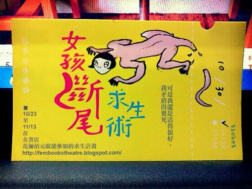 2011.10.30@女書店 with 元慈 by 南南風_e l a i n e