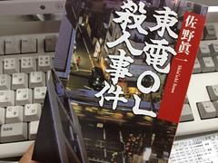 東電OL殺人事件を買ってみた by haruhiko_iyota