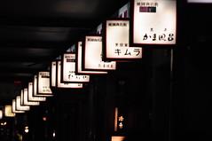 Stack lights in Kyoto (Andra Balc) Tags: japan night lights kyoto gion