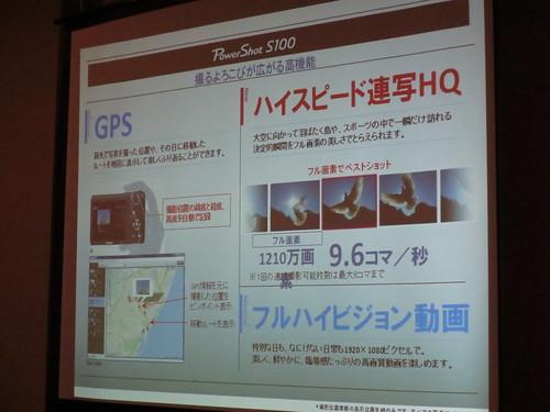 PowerShot S100
