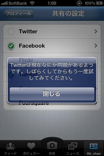 Twitterエラー