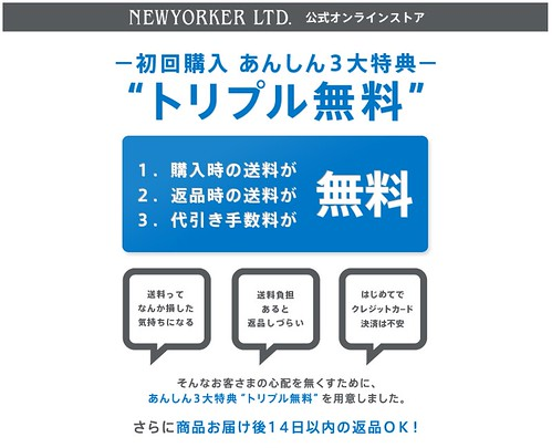 NEWYORKER公式オンラインショップ