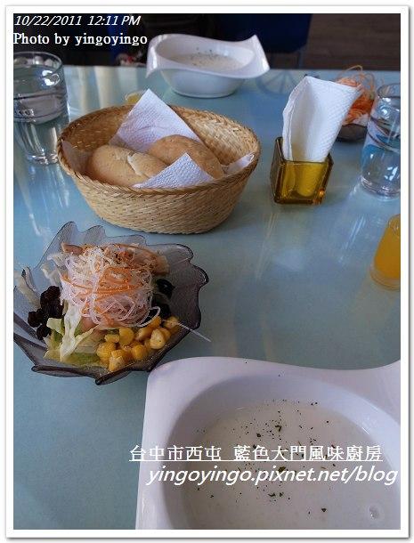 台中西屯_藍色大門20111022_R0043110