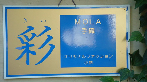 Mola by msx2001