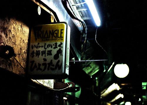 TOKYO INSIDE - 立石 V