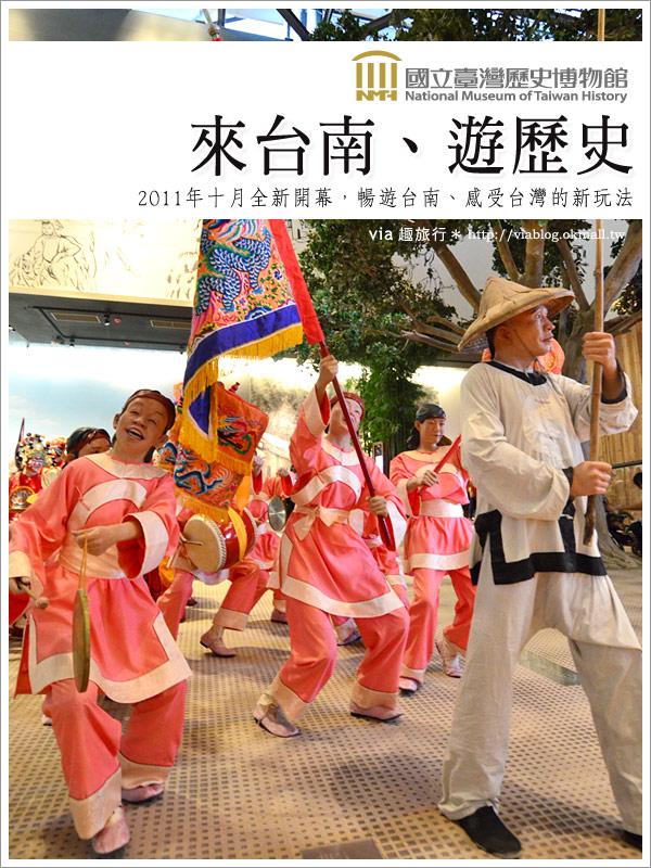 【台灣歷史博物館】台南新玩法~臺灣歷史博物館~到台南、遊歷史!