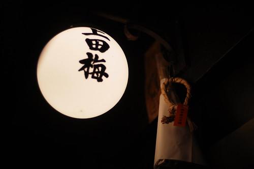 京都をめぐる冒険 先斗町 2