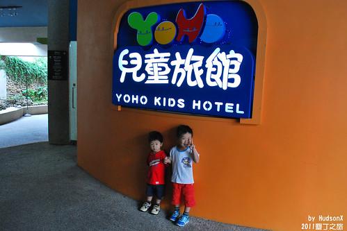 這裡就是YOHO兒童旅館!