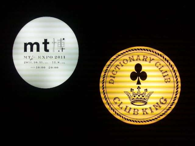 「mt博-mt expo 2011」に行ってきた その1