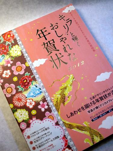 Akiko-NewYearCardBook_A01