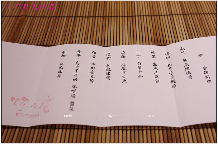 燈燈庵日本懷石料理 (11).JPG