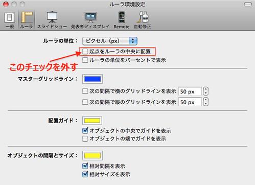 スクリーンショット(2011-10-05 11.20.29)
