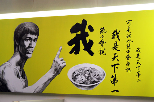 Bruce Lee Cafe - Interior