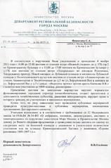 Ответ из правительства Москвы от 27.10.2011 г.