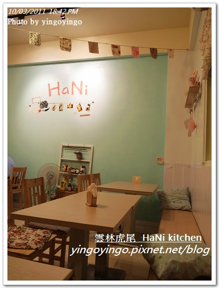 雲林虎尾_HaNi kitchen20111003_R0042563