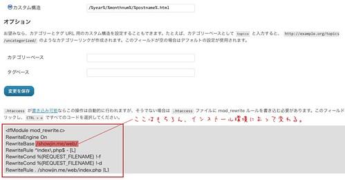 スクリーンショット(2011-11-02 16.48