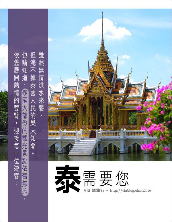 【泰需要您】泰國旅遊區大部份都完好,來旅行吧!