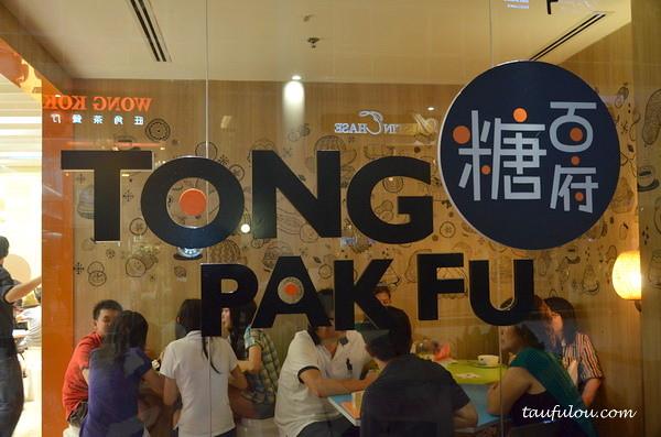 Tong Pak Fu (1)