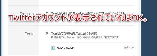 tumblr-twitter5