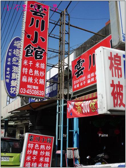 龍岡雲川小館 (1).JPG