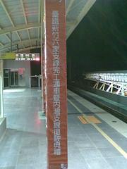 竹中車站月台