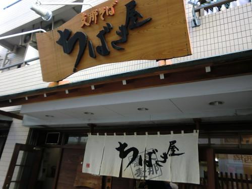 ちばき屋20111112-001