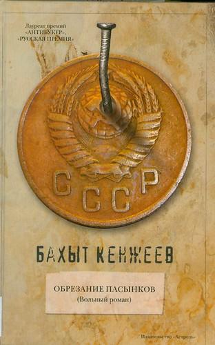 Kenzheev2