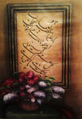 Persian calligraphy& Painting (Hamid. M.) Tags: light red orange flower color colour art colors beauty painting persian google iran persia canvas shiraz iranian calligraphy tehran pars oilpainting          calligraphypainting