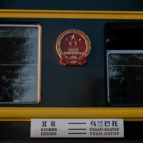 Detalle del tren Ulan Bator-Beijing