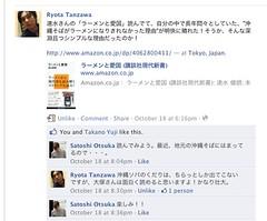 FB_ラーメンと愛国