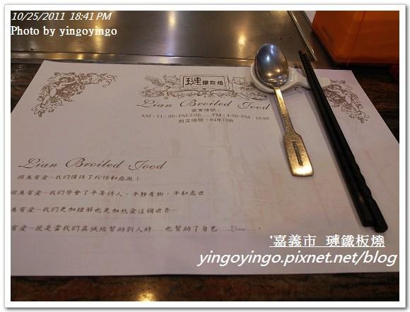 嘉義市_璉鐵板燒20111025_R0043304