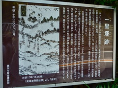 Historical Marker at the site of a slightly displaced 12th 1 Ri Mound from Nihonbashi in Fujisawa on the Old Tokaido (only1tanuki) Tags: japan mound 12th historicalmarker tokaido kanagawaprefecture oldtokaido fujisawacity 1ri needtotranslate fujisawashuku yugyojizaka